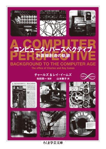 コンピュータ・パースペクティブ: 計算機創造の軌跡
