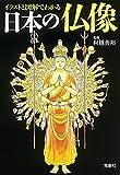 イラストと図解でわかる 日本の仏像 (宝島SUGOI文庫)