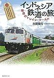 インドネシア鉄道の旅―魅惑のトレイン・ワールド