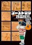 ゴーストママ捜査線 6 (ビッグコミックス)