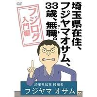 埼玉県在住、フジヤマオサム、33歳、無職(ニート)。<br>〜フジログ入門編〜 [DVD]