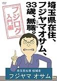 埼玉県在住、フジヤマオサム、33歳、無職(ニート)。<br>?フジログ入門編? [DVD]