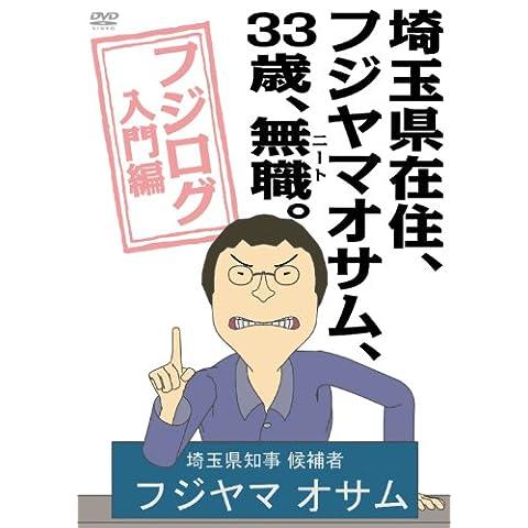 埼玉県在住、フジヤマオサム、33歳、無職(ニート)。 ~フジログ入門編~ [DVD]