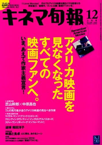 キネマ旬報 2009年12月上旬号