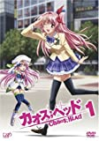 カオスヘッド 1 通常版 [DVD]