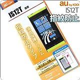 [au Windows Phone IS12T専用]液晶保護フィルム(指紋防止タイプ)【訳あり】【箱つぶれ】