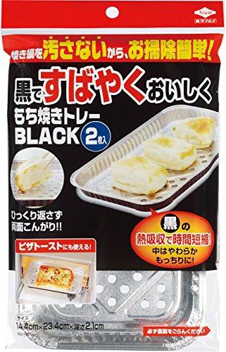 東洋アルミエコープロダクツ もち焼きトレー ブラック