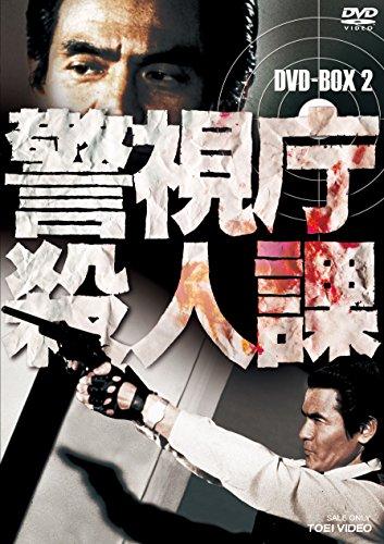 警視庁殺人課 DVD-BOX VOL.2(初回生産限定)
