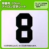数字ナンバーワッペン(10cm) ※0~9まで1文字単位でお申込み頂けます 生地:刺繍調 (白) ブロック