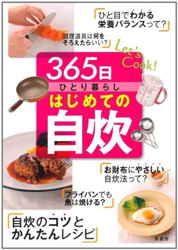 365日ひとり暮らしはじめての自炊―Let's cook!