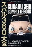 スバル360大全 (GEIBUN MOOKS 654) (ムック) (GEIBUN MOOKS 654 ノスタルジックヒーロー別冊)