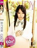 姫乃杏樹 CANDY DDCA-001 [DVD][アダルト]