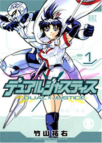 デュアルジャスティス 1 (1) (バーズコミックス)