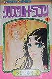 クリスタル・ドラゴン〈1〉 (1982年) (ボニータコミックス)