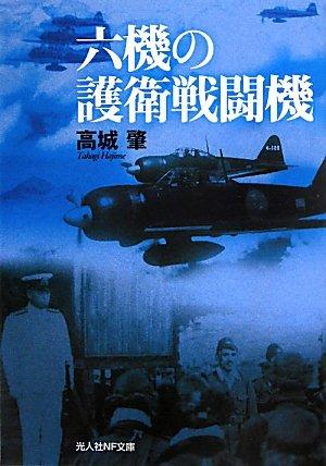 六機の護衛戦闘機