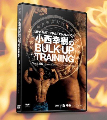 小西幸樹のBULK UP TRAINING ~低重量で驚異のバルクアップを実現する12の方法(脚編)~ [DVD]