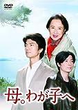 母。わが子へ -完全版-[DVD]