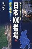 フリークライミング 日本100岩場 3 伊豆・甲信 増補改訂版