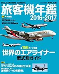 旅客機年鑑2016-2017 (イカロスmook)