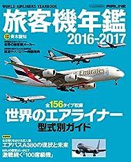 旅客機年鑑2016-2017 (イカロスmook)