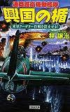 興国の楯—通商護衛機動艦隊 米軍クーデター作戦を阻止せよ! (歴史群像新書)