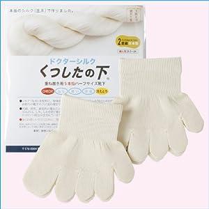 本物シルクの5本指靴下!-婦人用2足組 ドクターシルク「くつしたの下」/冷えとり決定版!
