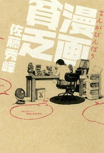 【Kindle】佐藤秀峰「漫画貧乏」1,296円のところ100%オフで0円に