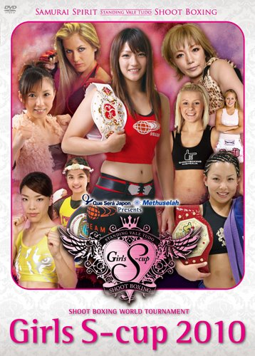 Girls S-cup 2010 [DVD]