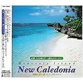 α波 1/fのゆらぎ~波のアダージョ~「天国に近い島 ニューカレドニア」