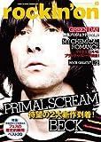 rockin\\\'on (ロッキング・オン) 2008年 08月号 [雑誌]