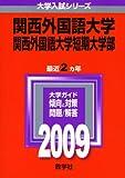 関西外国語大学・関西外国語大学短期大学部 [2009年版 大学入試シリーズ] (大学入試シリーズ 458)
