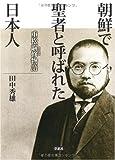 朝鮮で聖者と呼ばれた日本人 重松�修物語