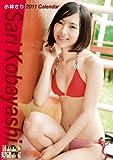 小林さり 2011年 カレンダー