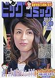 ビッグコミック 2016年 9/10 号 [雑誌]