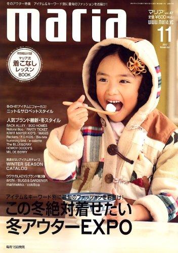 maria (マリア) 2007年 11月号 [雑誌]