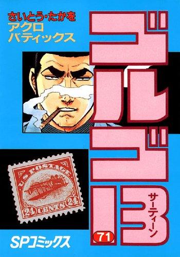 ゴルゴ13(71)