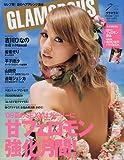 GLAMOROUS (グラマラス) 2009年 07月号 [雑誌]