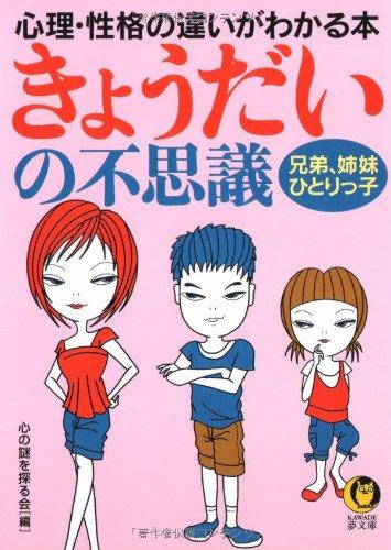 きょうだいの不思議 心理・性格の違いがわかる本 (KAWADE夢文庫)