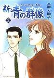 新・青の群像 2―さくらの時代~薫風~ (秋田レディースコミックスセレクション)