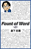 Fount of Word -α-