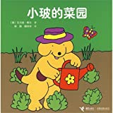 Spots Vegetable Garden (Chinese Edition)