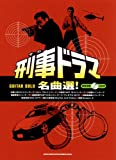ギター・ソロ 刑事ドラマ名曲選(模範演奏CD付) (ギター・ソロ)
