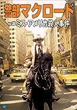 警部マクロード Vol.36「ミス・アメリカ殺人事件」 [DVD]