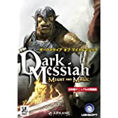 Dark Messiah of Might and Magic 日本語マニュアル付英語版
