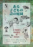 A Childs Garden of Verses (Japanese Edition)