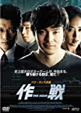 作戦 TheScam [DVD]