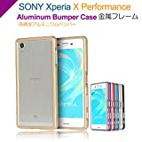Xperia X Performance ケース アルミバンパー エクスペリアX パフォーマンス メタル サイド フレーム XP-MF-W60531 (シルバー)