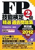 FP技能検定2級精選過去問題集(実技編)2012年版