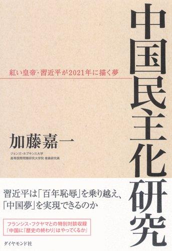 中国民主化研究———紅い皇帝・習近平が2021年に描く夢