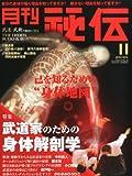 月刊 秘伝 2010年 11月号 [雑誌]
